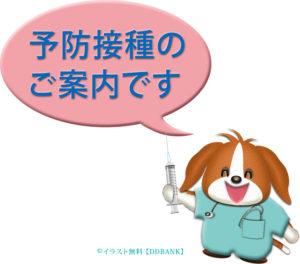 犬ドクター予防接種のご案内用イラスト