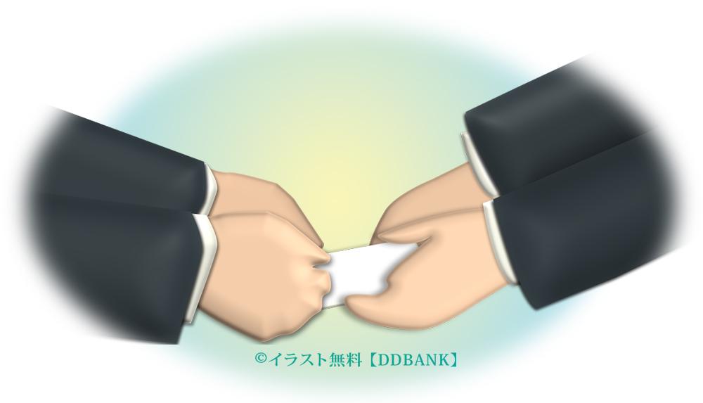 ビジネスマン同士が名刺交換する手のイラスト