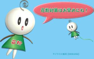 花粉のキャラクター素材
