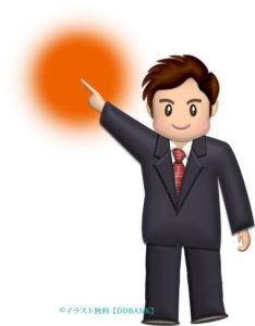 指差しポーズをしているビジネスマンのイラスト