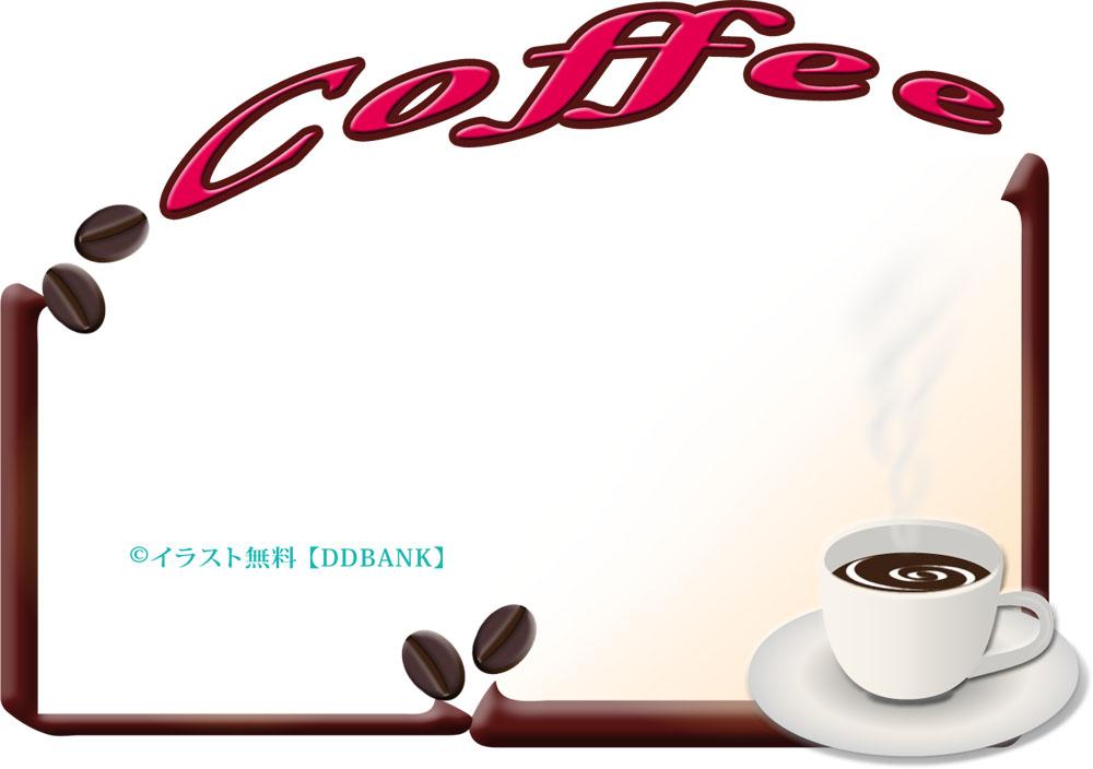 コーヒー飾り枠ドーム型 イラストが無料のddばんく