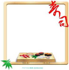 寿司の飾り枠イラスト