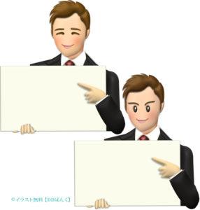 白紙ボードを持つスーツの男性のイラスト