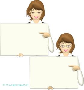 白紙のボードを持ってポイントを指し示すOLのイラスト