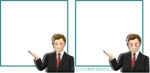ご案内ポーズの男性と囲み枠のイラスト