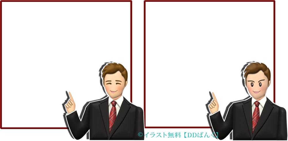 チェックポイントを指す男性と囲み枠のイラスト