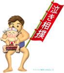 泣き相撲ののぼりと大泣き赤ちゃんのイラスト