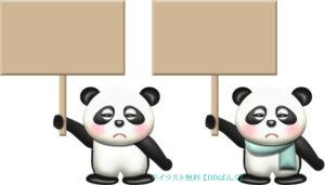 プラカードを持つむっつりパンダのイラスト