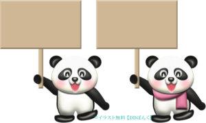 プラカードを持つ笑顔パンダのイラスト