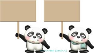 プラカードを持って泣いてるパンダのイラスト
