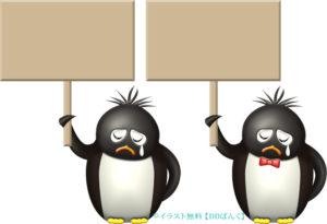 泣きながらプラカードを持つペンギンのイラスト