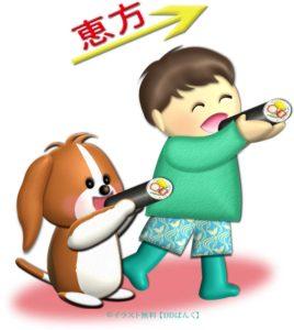 恵方巻を食べる男の子と犬のイラスト