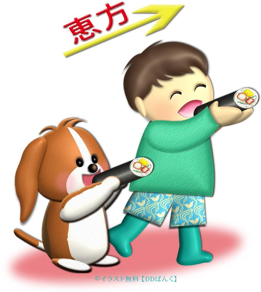 恵方巻を食べる男の子と犬 イラストが無料のddばんく