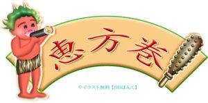 恵方巻のロゴ・可愛い子鬼付きのイラスト