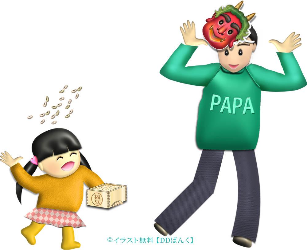 鬼のパパに節分の豆を投げる女の子のイラスト