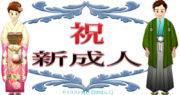 祝・新成人のロゴと飾り枠