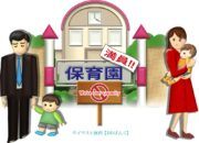 保育園の待機児童問題(閉出される親子たち)のイラスト