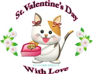 花と猫キャラのバレンタイン・イメージのイラスト
