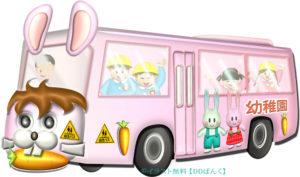 幼稚園の送迎バス(ウサギ動物バス)のイラスト