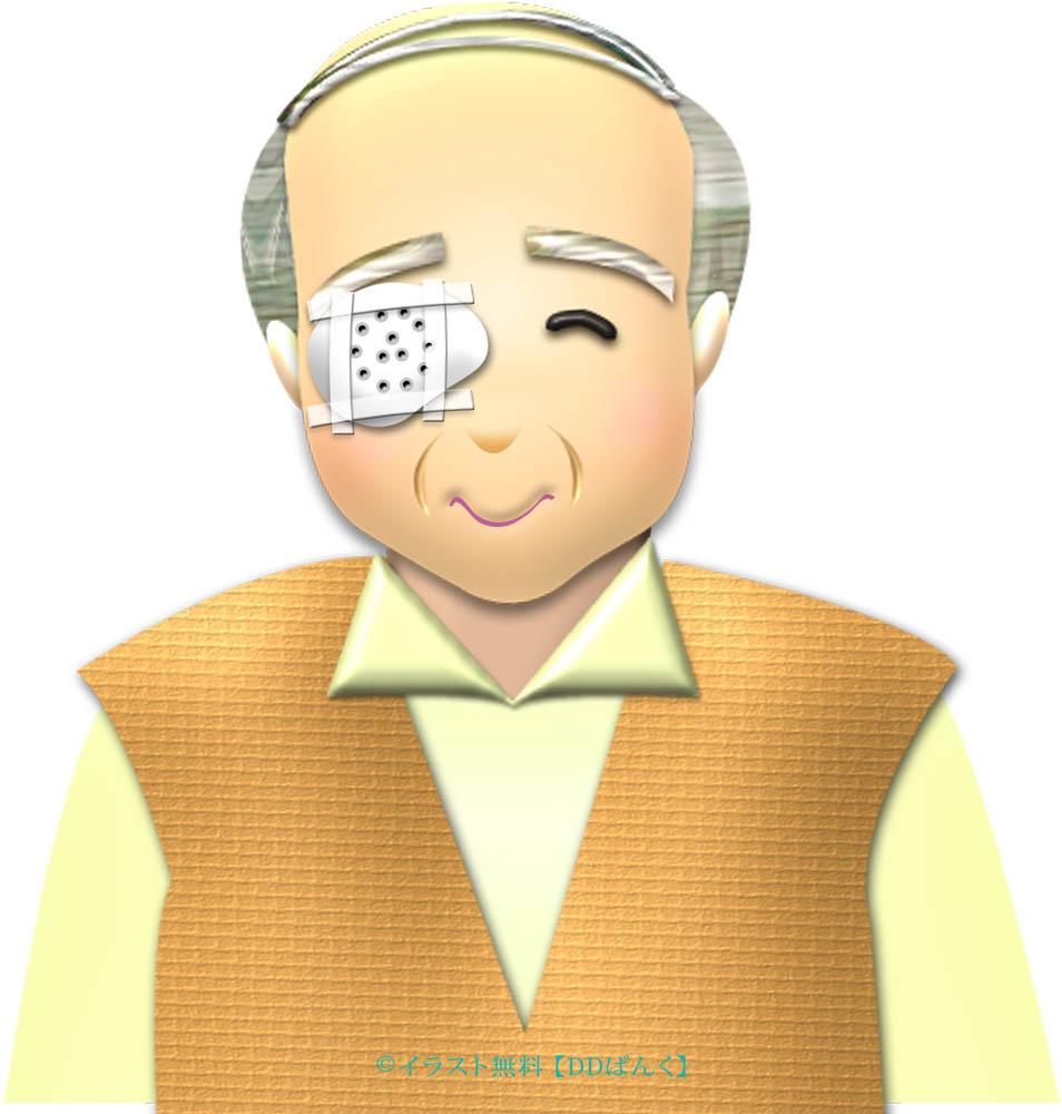白内障手術後の眼帯おじいさん イラストが無料のddばんく
