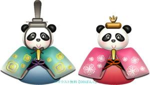 ひな祭り/パンダのお雛様とお内裏様のイラスト