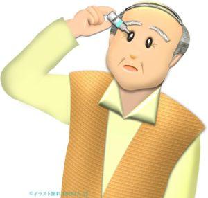目薬を差すおじいさんのイラスト