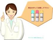 目薬の用法順守を説明する薬剤師のイラスト