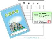 処方せん・お薬手帳・健康保険証(薬局に提示)のイラスト