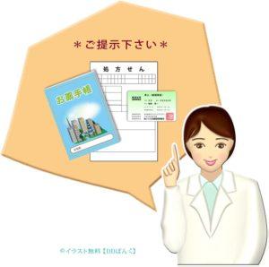 処方薬を薬局で買うときに提示するもの(処方せん・お薬手帳・健康保険証)を薬剤師がご案内するイラスト