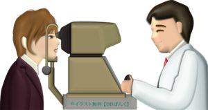 眼圧検査のイラスト