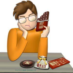 ぼんやりと義理チョコを食べる男性のイラスト