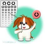 視力検査するワンコのイラスト