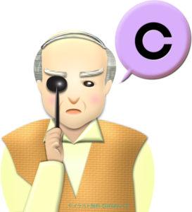 遮眼子を目に当てて視力検査するおじいさんのイラスト