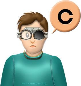 検眼枠を装着した男性のイラスト