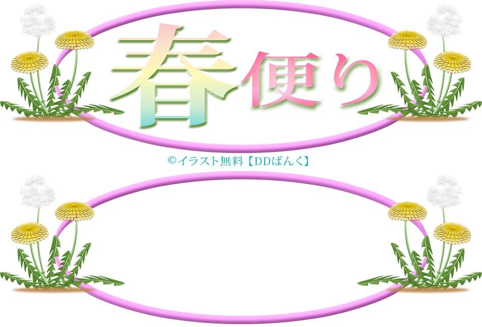 「春便り」ロゴのイラスト