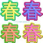 「春」の袋文字のイラスト