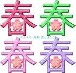 桜をあしらった「春」文字のイラスト