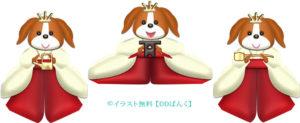 ひな祭り/可愛いワンコ三人官女のイラスト