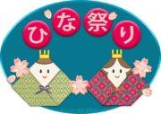 折り紙お雛様と「ひな祭り」ロゴのイラスト