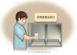 採尿して尿検査の窓口に提出するイラスト