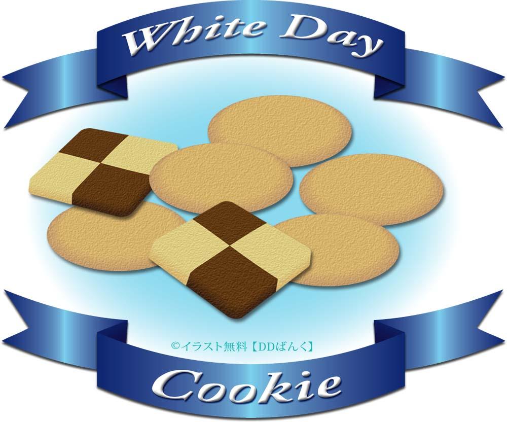 クッキー(ホワイトデーのお返し)のイラスト
