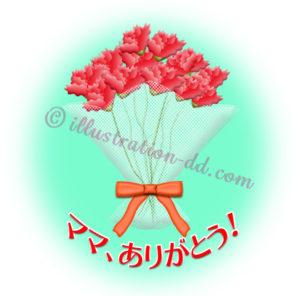 花束「ママ、ありがとう」|母の日のイラスト