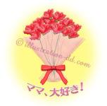 花束「ママ、大好き!」|母の日のイラスト