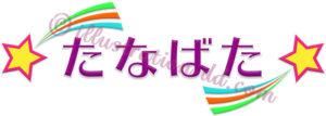 「たなばた」飾りロゴのイラスト