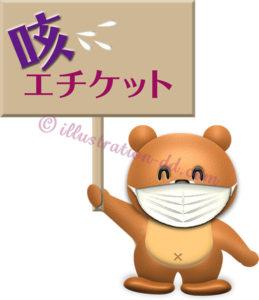 「咳エチケット」ボードを持つクマのイラスト