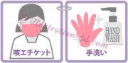 咳エチケットと手洗いマークのイラスト