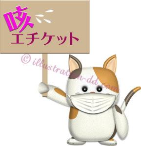 「咳エチケット」ボードを持つ猫のイラスト