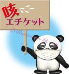「咳エチケット」ボードを持つパンダのイラスト