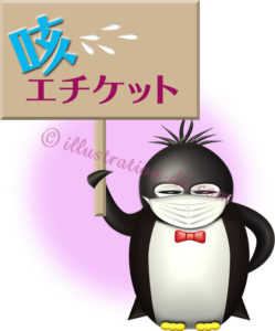 「咳エチケット」ボードを持つペンギンのイラスト
