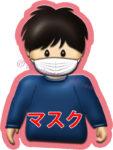 ロゴ付きマスク少年のイラスト